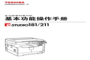 东芝e-STUDIO181复印机使用说明书