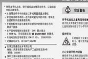 三星GT-E1150C手机使用说明书
