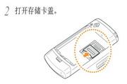 三星SCH-F859手机使用说明书