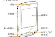 三星GT-S3370手机使用说明书