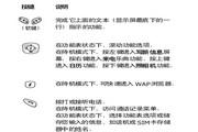 三星SGH-X608手机使用说明书