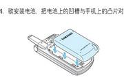三星SGH-D428手机使用说明书