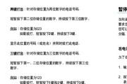 三星SCH-X339手机使用说明书