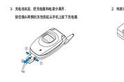 三星SCH-X199手机使用说明书