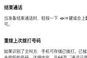 三星SGH-P738手机使用说明书