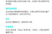 三星SGH-E888手机使用说明书