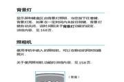 三星SGH-E638手机使用说明书