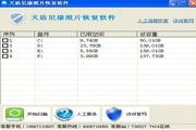 天盾尼康照片恢复软件免费版 1.1