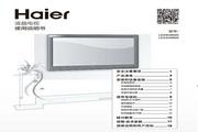 海尔LD49U9000液晶彩电使用说明书