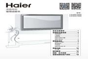 海尔LE55A7000液晶彩电使用说明书