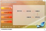 宏达公车采购审批管理系统 1.0