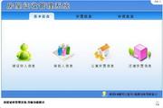 宏达房屋征收管理系统 1.0
