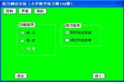 练习测试系统(小学数学练习题100题)