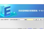 乐软招商租赁管理系统 8.0