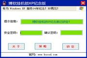 博软挂机锁XP纪念版 1.0