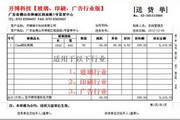 实惠送货单打印软件-(广告公司行业版) 2014