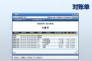 铭斯商贸版 5.9.140228 小家电版