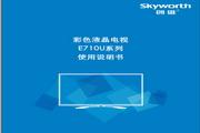 创维55E710U液晶彩电使用说明书