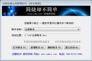 创管免费仓库管理软件 5.5.7.172