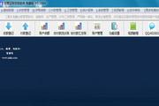 创管免费第三方物流仓储出租管理软件 10.5.7.108