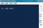 创管免费借贷管理软件 11.5.7.126