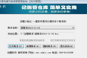 创管免费万能信息管理软件 3.5.7.28