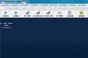 创管免费记账财务软件 5.103
