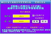 【闽南人民很行】通信行业手机批发零售管理系统 1.1