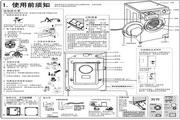 海尔XQG70-HBX12288洗衣机使用说明书