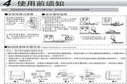 海尔XPB85-987S AM洗衣机使用说明书