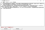 论文潜搜 20160727