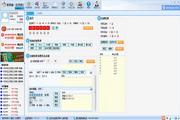 快3遗漏分析软件超强版 2.2.0.2