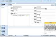 三众通用企业管理系统(简单OA系统) 1.0