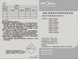 美的MG60-K1030E(S)洗衣机使用说明书