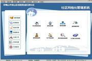 社区网格化管理系统 7.0