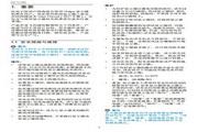 飞利浦233E4QSD/93液晶显示器说明书