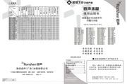 容声BCD-239S/L电冰箱使用说明书