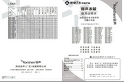 容声BCD-158E/A电冰箱使用说明书