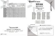 容声BCD-178E电冰箱使用说明书