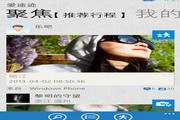 爱途迹 For WP 1.9.0.0