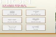衣度 For WP 2.3.1.0
