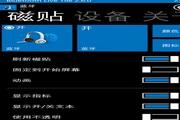 蓝牙动态磁贴 For WP 3.0.0.0