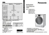 松下XQG75-E7132洗衣机使用说明书