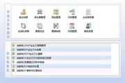 物业收费软件EPMS