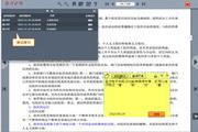 王思斌《社会学教程》第3版教辅电子书 1.5