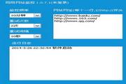 阳阳网站监控...