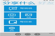 QQ空间 For WP 1.1.0.3