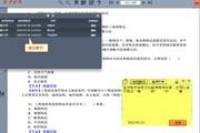2014年一级建造师习题集电子书(水利水电) 1.5