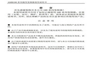安邦信AMB100-0R7G-T3变频器使用说明书