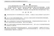 安邦信AMB100-1R5G-S3变频器使用说明书